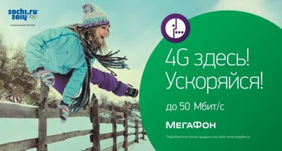 4G - ускоряйся