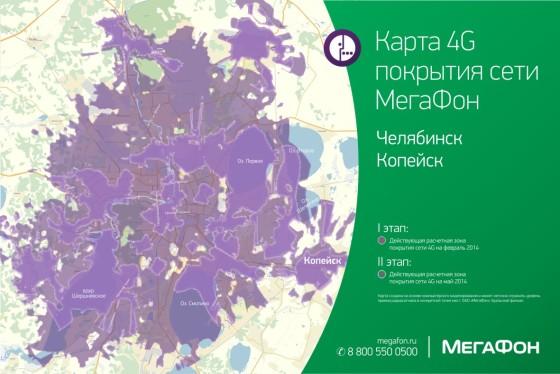 4G_Карта_Челябинск